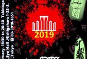 অমর ২১শে স্মরণে উত্তরণ বাংলাদেশ কালচারাল গ্রুপ জাপানের পক্ষ থেকে সাংস্কৃতিক অনুষ্ঠান