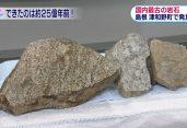জাপানে আড়াই শো কোটি বছরের পুরনো শিলাখণ্ড উদ্ধার