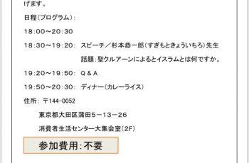 WAMS, Japan Program