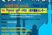 নাগোয়া মুসলিম কমিউনিটি, জাপান আয়োজিত রামাদান শীর্ষক আলোচনা ও ইফতার মাহফিল