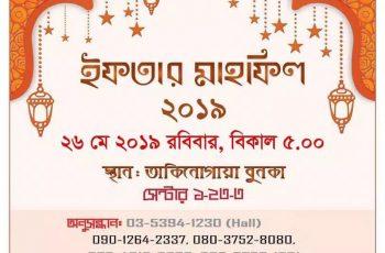 কুমিল্লা সোসাইটি, জাপান আয়োজিত ইফতার মাহফিল