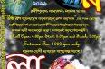 উত্তরন বাংলাদেশ কালচারাল গ্রুপ জাপান এর পক্ষ থেকে রবীন্দ্রনাথ, নজরুল, লালন স্মরনে ঘরোয়া অনুষ্ঠান
