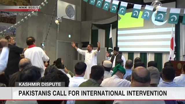 কাশ্মীরে ভারতের পদক্ষেপের বিরোধিতায় জাপান প্রবাসী পাকিস্তানীদের সমাবেশ