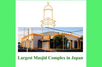 দৃষ্টিনন্দন মসজিদ তৈরী হচ্ছে জাপানে জুয়ার আসর ভেঙ্গে