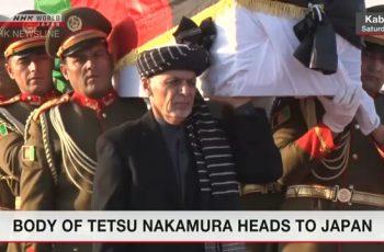 দেশে পৌঁছেছে আফগানিস্তানে নিহত জাপানী চিকিৎসকের মরদেহ