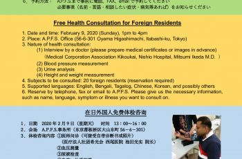 Free Health Consultation for Foreign Residents