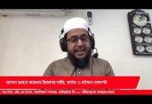 জাপান প্রবাসে করোনায় ইমামদের দায়িত্ব, কর্তব্য ও বর্তমান প্রেক্ষাপট Doshdik TV