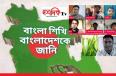 বাংলা শিখি, বাংলাদেশকে জানি | পর্ব ৫ | Part 1 Doshdik Tv