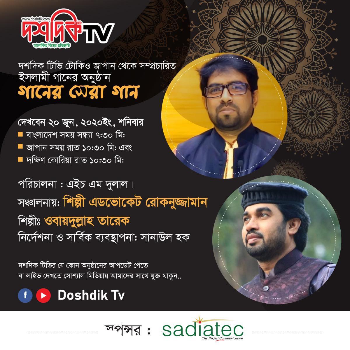 গানের সেরা গান Doshdik TV Live