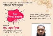 টোকিও থেকে ইসলামী আলোচনা: ইসলাম ও মুসলিম, আলোচক-মো: মাছুম বিল্লাহ  Doshdik TV Live