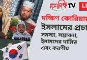 দক্ষিণ কোরিয়ায় ইসলামের প্রচার  সমস্যা-সম্ভাবনা, ইমামদের দায়িত্ব ও করণীয় Doshdik TV