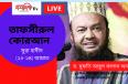 তাফসীরুল কোরআন (পর্ব ১)   সুরা হাদীদ (২০-২৪) আয়াত   ড. মুফতি আবুল কালাম আজাদ বাশার   Doshdik TV