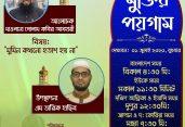 """সাপ্তাহিক ইসলামী অনুষ্ঠান """"মুক্তির পয়গাম"""" বিষয়: """"মুমিন কখনো হতাশ হয় না"""" আলোচক-মাওলানা গোলাম কবির আযহারী"""