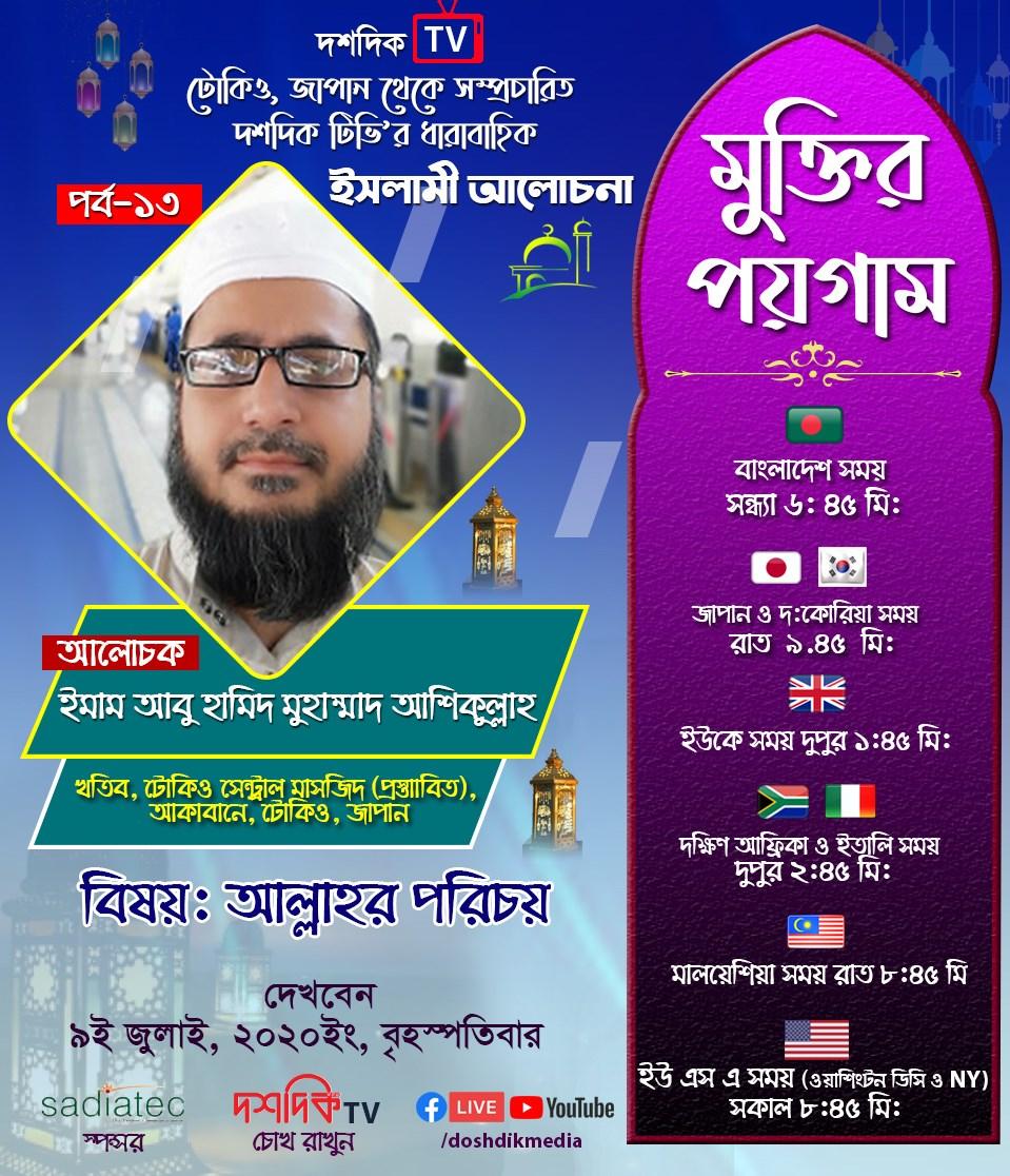 """ইসলামী আলোচনা """"মুক্তির পয়গাম"""" বিষয়: আল্লাহর পরিচয় -আলোচক: ইমাম আবু হামিদ মুহাম্মাদ আশিকুল্লাহ"""