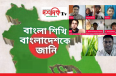 এসো বাংলা শিখি || বাংলাদেশকে জানি (পর্ব ১১) || Doshdik Tv