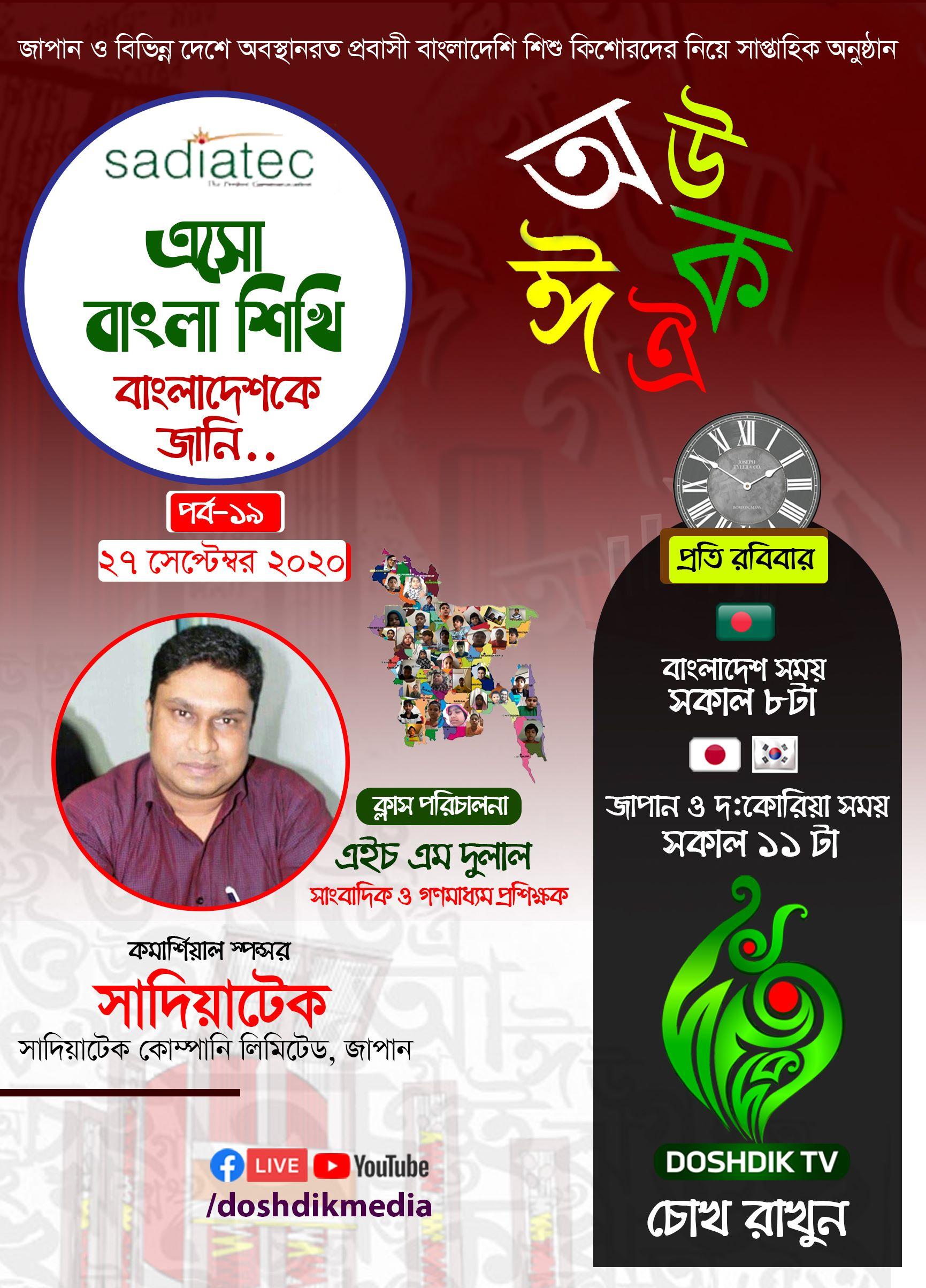 এসো বাংলা শিখি || বাংলাদেশকে জানি (পর্ব ১৯) || Doshdik Tv