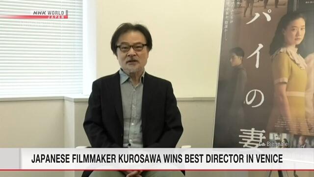 ভেনিস চলচ্চিত্র উৎসবে সেরা পরিচালকের পুরষ্কার জিতেছেন জাপানের কুরোসাওয়া কিয়োশি
