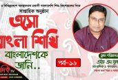 এসো বাংলা শিখি || বাংলাদেশকে জানি (পর্ব ১৬) || Doshdik Tv