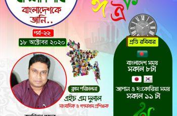 এসো বাংলা শিখি, বাংলাদেশকে জানি