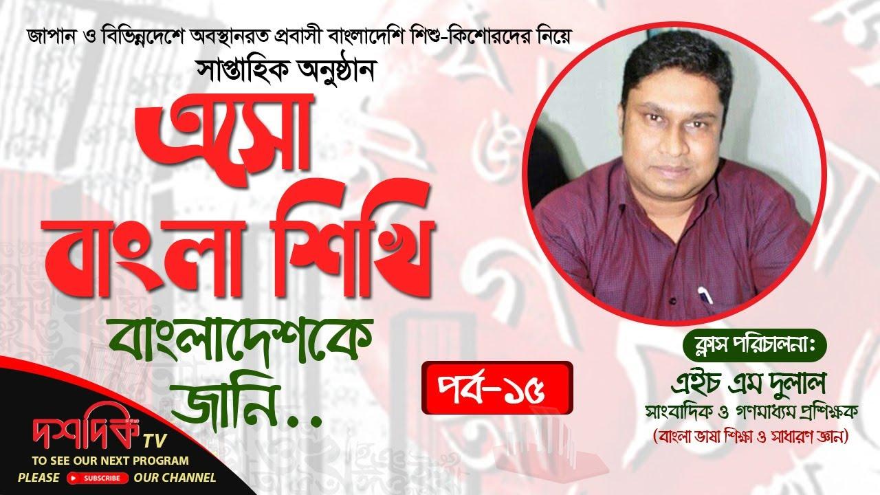 এসো বাংলা শিখি || বাংলাদেশকে জানি (পর্ব ১৫) || Doshdik Tv