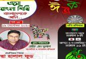 এসো বাংলা শিখি || বাংলাদেশকে জানি (পর্ব ১৮) || Doshdik Tv