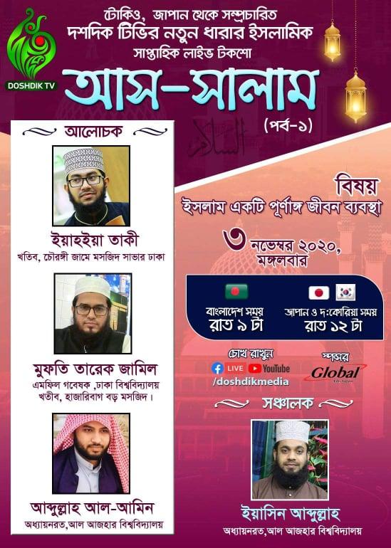 """লাইভ টকশো """"আসসালাম"""" (পর্ব-১)  বিষয়:  """"ইসলাম একটি পূর্ণাঙ্গ জীবন ব্যবস্থা"""""""