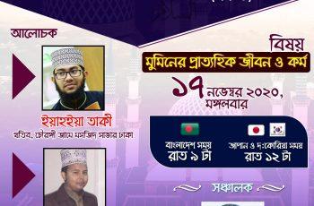 """ইসলামিক সাপ্তাহিক লাইভ টকশো """"আস-সালাম"""" (পর্ব-৩)  বিষয়: সমসাময়িক প্রসঙ্গ।"""