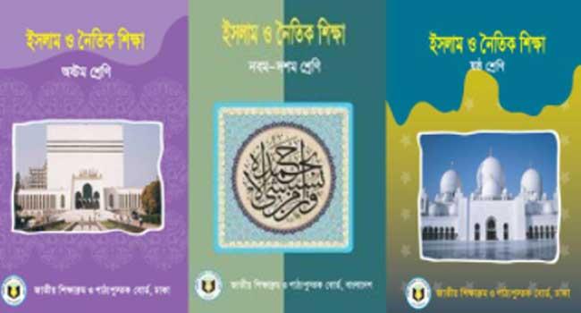 পাঠ্যসূচিতে থাকলেও গুরুত্ব হারাচ্ছে ইসলাম শিক্ষা