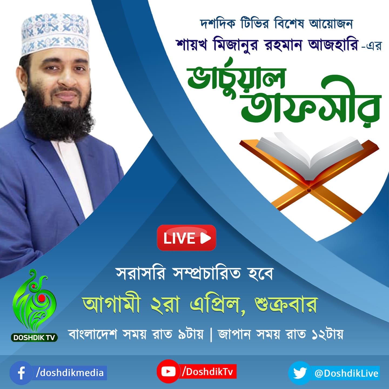 ২রা এপ্রিল মিজানুর রহমান আজহারির 'ভার্চুয়াল তাফসীর'