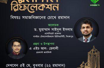 সাপ্তাহিক লাইভ অনুষ্ঠান 'রমাদান রিফলেকশন'