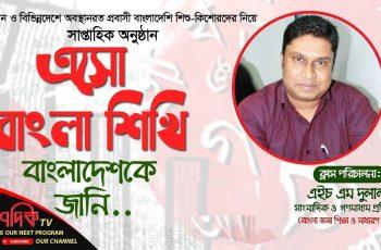 এসো বাংলা শিখি || বাংলাদেশকে জানি (পর্ব ৪৫)  Doshdik Tv