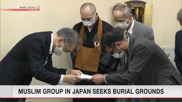 জাপানের মুসলিম গ্রুপ কবরস্থানের জন্য আবেদন জানিয়েছেন